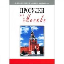 Прогулки по Москве: путеводитель