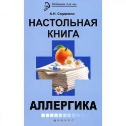 Настольная книга аллергика