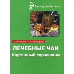 Лечебные чаи: карманный справочник