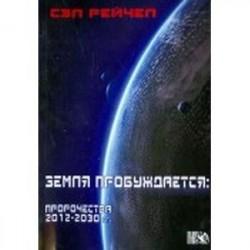 Земля пробуждается: пророчества 2012-2030 гг.