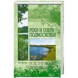 Реки и озера Подмосковья. Исторический путеводитель