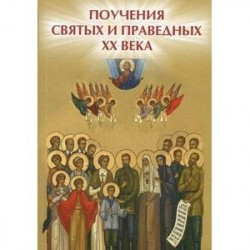 Поучения святых и праведных XX века