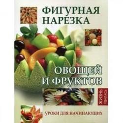 Фигурная нарезка овощей и фруктов. Уроки для начинающих
