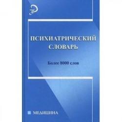 Психиатрический словарь. Более 8000 слов