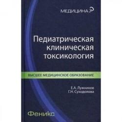 Педиатрическая клиническая токсикология