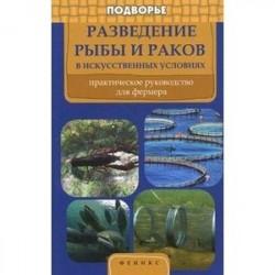 Разведение рыбы и раков в искусственных условиях. Практическое руководство для фермера