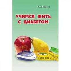 Учимся жить с диабетом