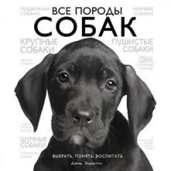 Все породы собак. Выбрать, понять, воспитать