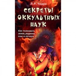 Секреты оккультных наук. Как толковать знаки, родинки, сны и почерк