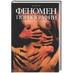 Феномен порнографии