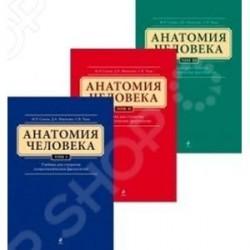 Анатомия человека. Учебник для студентов стоматологических факультетов. В 3 томах