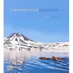 Камчатская одиссея