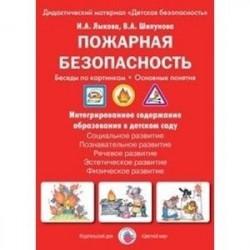Пожарная безопасность. Беседы по картинкам. Основные понятия