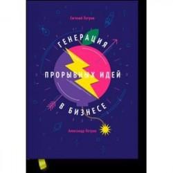 Генерация прорывных идей в бизнесе