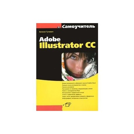 Самоучитель. Adobe Illustrator CC