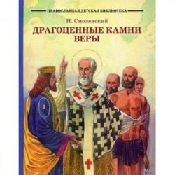 Драгоценные камни веры. Рассказы из жизни святых