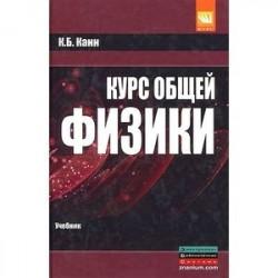Курс общей физики: Учебное пособие