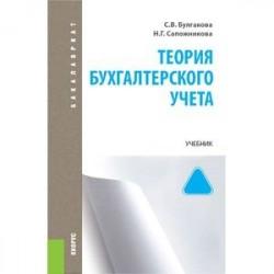 Теория бухгалтерского учета. Учебник для бакалавриата
