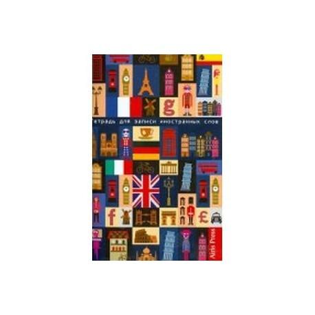 Тетрадь для записи иностранных слов 'Европа'