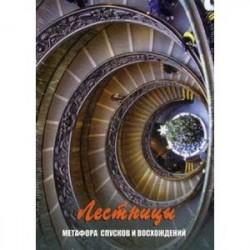 Лестницы. Метафора спусков и восхождений