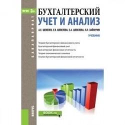Бухгалтерский учет и анализ. Учебник для бакалавриата