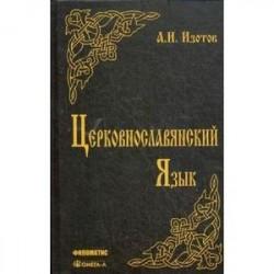 Церковнославянский язык. Грамматика, упражнения, тексты. Учебное пособие