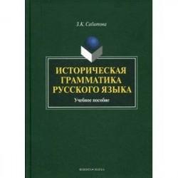 Историческая грамматика русского языка : Учебное пособие