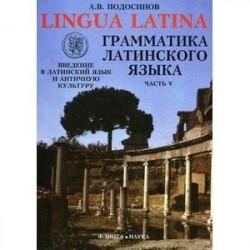 Lingva Latina. Введение в латинский язык и античную культуру. Учебное пособие для гимназий, лицеев и школ с