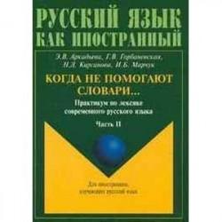 Когда не помогают словари... Практикум по лексике современного русского языка. В 2-х частях. Часть 2