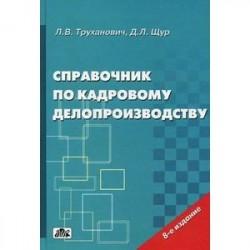 Справочник по кадровому делопроизводству