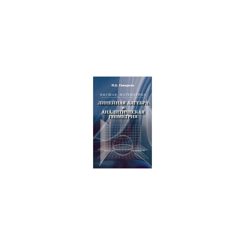 Решебник сборника кузнецова по высшей математике