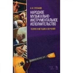 Народное музыкально-инструментальное исполнительство