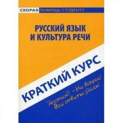 Руский язык и культура речи. Краткий курс