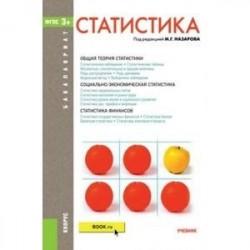 Статистика. Учебник для бакалавриата