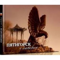 Фотоальбом. Пятигорск с любовью