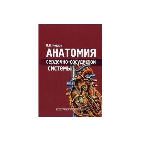 Анатомия сердечно-сосудистой системы. Учебное пособие для студентов медицинских вузов. Гриф УМО по медицинскому