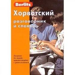 Хорватский разговорник и словарь Berlitz