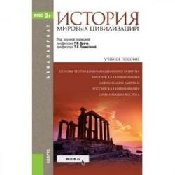 История мировых цивилизаций. Учебное пособие для бакалавриата