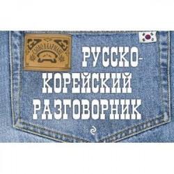 Слово в кармане (обложка)