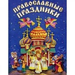 Православные праздники для детей