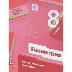 Геометрия 8кл [Методическое пособие]