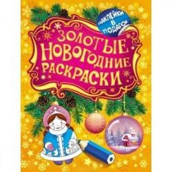 Золотые новогодние раскраски. Снегурочка