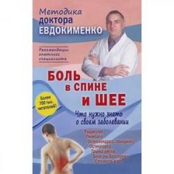 Боль в спине и шее. Что нужно знать о своем заболевании