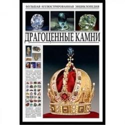 Большая иллюстрированная энциклопедия. Драгоценные камни