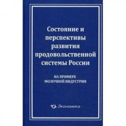 Состояние и перспективы развития продовольственной системы России. На примере молочной индустрии