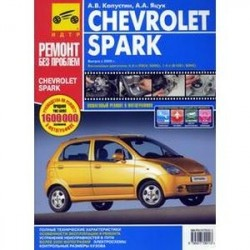 Chevrolet spark с 2005 года, бензин, руководство по ремонту в цветных фотографиях