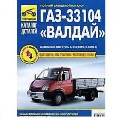 ГАЗ-33104 'Валдай'. Самый полный заводской каталог