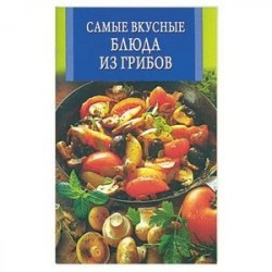 Самые вкусные блюда из грибов