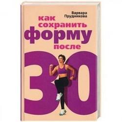 Как сохранить форму после 30