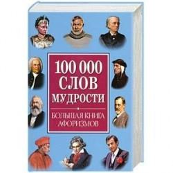 100000 слов мудрости.Большая книга афоризмов.